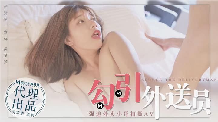 国产剧集吴梦梦外送员